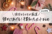 【現役女子大生厳選】彼女が絶対喜ぶ!5,000円〜3万円の予算別!クリスマスプレゼント2020