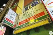 PCR検査受けてみた!新宿歌舞伎町2,980円で最短翌日判明!