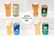 コンビニ・スーパーで買える、ハズさないクラフトビール5選!