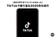 流行が早すぎてついていけなかった!TikTokで振り返る2020年の流行