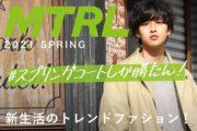 2021年春のメンズファッショントレンド最前線!
