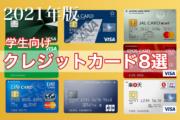 【2021年版】学生向けクレジットカードってどんなものがある?人気のカード8選