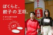 レイジブルー×餃子の王将コラボアイテム第二弾が発売開始!