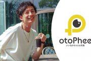 マッチングアプリでモテまくりたいならいちばん大事なのは写真!? 出張撮影サービスの『オトフィー』を紹介!